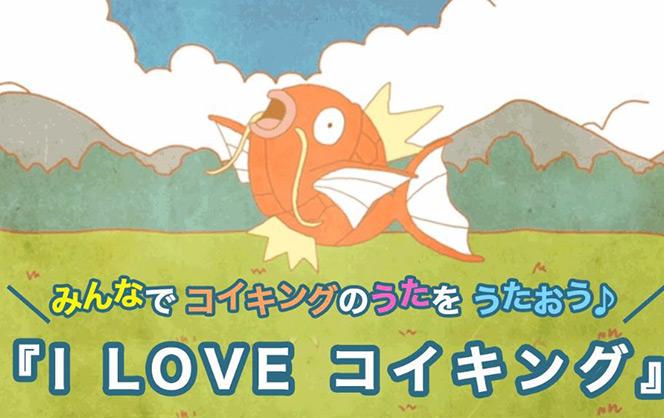 aramajapan_i-love-magikarp-song